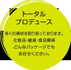 トータルプロデュース 多くの資材を取り扱っております。化粧品・雑貨・食品関係どんなパッケージでもお任せください。